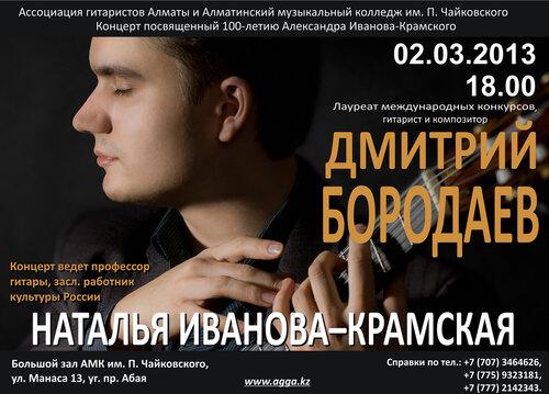 афиша Д. Бородаев