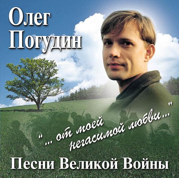 Олег Погудин - Песни Великой Войны (2007) & Мы вернемся домой (О.Погудин и Е.Дятлов) 2000