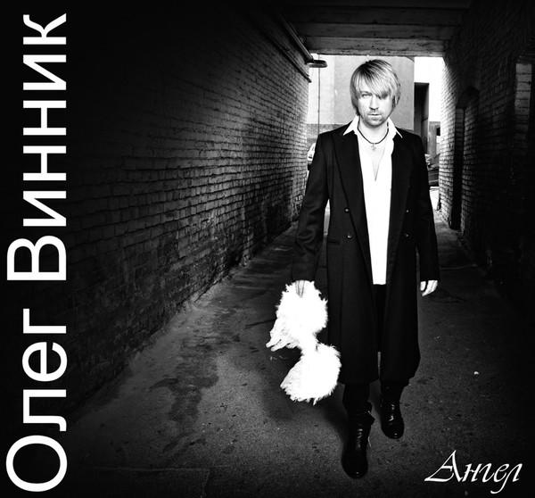 Олег Винник - Ангел (2011)